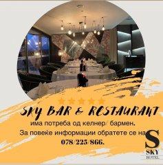 SKY BAR & RESTAURANT има потреба од келнер бармен