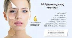 PRP (вампирски третман)